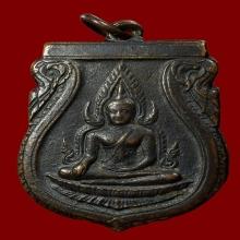 เหรียญชินราชอินโดจีน พิมพ์สระอะขีด