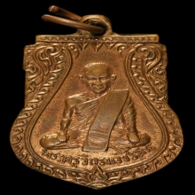 เหรียญหลวงพ่อจุล สลกบาตร   รุ่นแรก