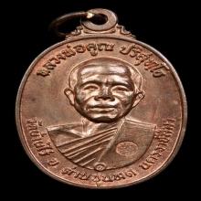 เหรียญหลวงพ่อคูณ เนื้อนวะโลหะ ปี2517 พิงค์โกลด์ (หายาก นิยม)