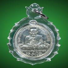 เหรียญหลวงพ่อทวด พ่อท่านเขียว วัดห้วยเงาะ ปี52 รุ่นบารมี81