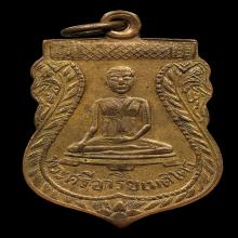 เหรียญพระศรีอาริย์ วัดไลย์ หลังชินราช ปี2460