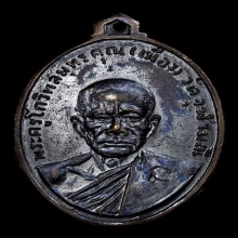 เหรียญรุ่นแรก หลวงพ่อเนื่อง วัดจุฬามณี ปี2511 พิมพ์นะสังฆาฏิ