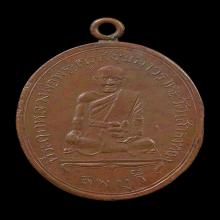 เหรียญรุ่นแรกหลวงพ่อเนียม วัดเสาธงทอง ปี2471