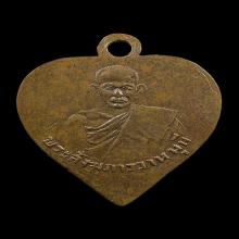 เหรียญใบโพธิ์หลวงพ่อเนียม วัดเสาธงทอง ปี2471