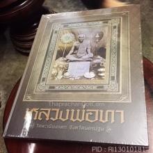หนังสือหลวงพ่อทา  วัดพะเนียงแตก ฉบับสมบูรณ์  ใหม่เอี่ยม