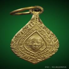 เหรียญเลื่อนสมณศักดิ์ หลวงพ่อแก้ว วัดช่องลม 2510 (รุ่น5)