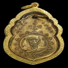 เหรียญน้ำเต้า หลวงพ่อทองสุข รุ่นแรก กรรมการ กะไหล่ทอง