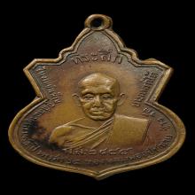 เหรียญหลวงปู่ช่วง รุ่นแรก เนื้อทองแดง วัดบางแพรกใต้ ปี 2488