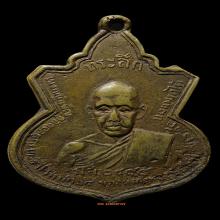 เหรียญหลวงปู่ช่วง รุ่นแรก เนื้อฝาบาตร วัดบางแพรกใต้ ปี 2488