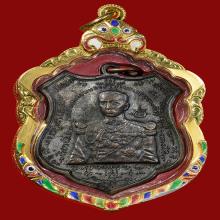 เหรียญกรมหลวงชุมพร ปากน้ำประแสร์ 2512
