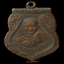 เหรียญเสมา หลวงปู่เอี่ยม บล็อกยันต์ตลก