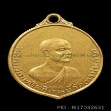เหรียญวัดเทวประสาทหลังพระพุทธเกศมงคลเนื้อทองคำปี2513
