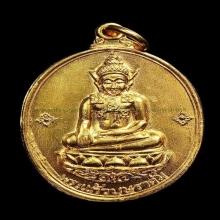 เหรียญพระแก้วบุษราคัมศรีอุบลปี2516เนื้อทองคำ