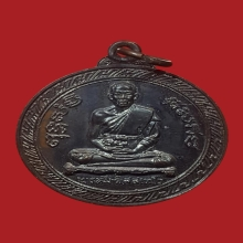 เหรียญกลมหลังครุฑ หลวงพ่อพรหม วัดขนอนเหนือ ปี 2519