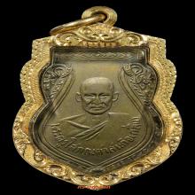 เหรียญเสมา หลวงปู่กลิ่น รุ่นแรก เนื้อฝาบาตร