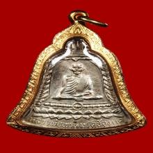 เหรียญระฆัง สช.สั้น หลวงพ่อพรหม วัดช่องแค ปี 2513