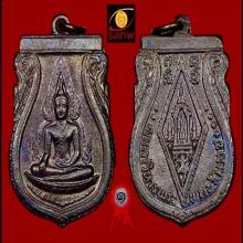 เหรียญพระพุทธชินราชอินโดจีน บล็อคเรียบ สระอะขีด ปี 2485