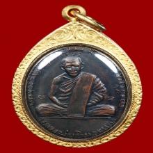 เหรียญหลวงปู่ทิม ออกวัดยายร้า ปี 2516