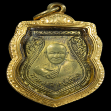 เหรียญเสมาหลวงปู่เอี่ยม วัดสะพานสูง รุ่นแรก
