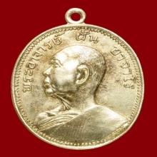 เหรียญอาจารย์ฝั้นรุ่นเก้าเนื้ออัลปาก้า