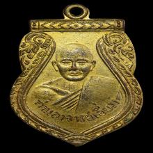 เหรียญเสมา หลวงปู่เอี่ยม วัดสะพานสูง บล็อกแรก
