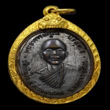เหรียญรุ่นแรกหลวงพ่อคูณ ปี2512