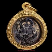 เหรียญครุฑแบกเสมา หลวงพ่อโอภาสี (พร้อมตลับทอง)