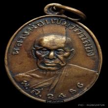 เหรียญหลวงพ่อแช่ม วัดฉลอง จ.ภูเก็ต รุ่นแรก