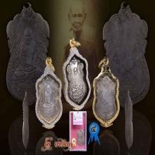 เหรียญรุ่นแรก หลวงปู่เอี่ยม วัดหนัง  ปี2467 เนื้อเงิน