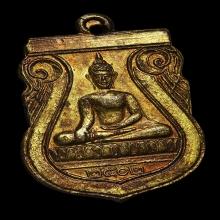 เหรียญหลวงพ่อปู่วัดโกรกกราก รุ่นแรก ปี2502