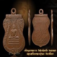 เหรียญ หลวงปู่ ทอง วัดราชโยธา