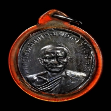เหรียญหลวงพ่อเนื่องวัดจุฬามณี รุ่นแรก ปี2511