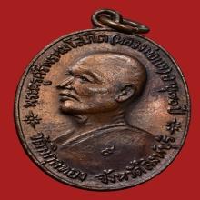 เหรียญจตุรพิธพรชัย หลวงพ่อแพ