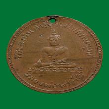 เหรียญพระชีว์  หลวงปู่ดุลย์  วัดบูรพาราม พ.ศ.2478