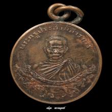 เหรียญหลวงพ่อเทศน์ วัดคอกช้าง ปี 2480 สุราษฎร์ธานี