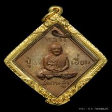 เหรียญข้าวหลามตัด หลวงปู่เอี่ยม รุ่นแรก ยันต์เล็ก เหรียญหนา