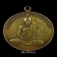 เหรียญหลวงพ่อกวย รุ่นแรก พ.ศ.๒๕๐๔