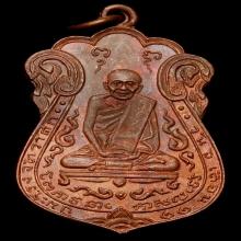 เหรียญหลวงปู่เอี่ยม บล๊อกนิยม เอ ขาด เนื้อทองแดง  ปี15