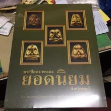 หนังสือปิดตาและพระผงยอดนิยมจ.ชลบุรี แจกงานใหญ่เมื่อวานนี้