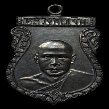 เหรียญหลวงพ่อเงิน วัดดอนยายหอม รุ่นแรก เนื้อทองแดง รมดำ