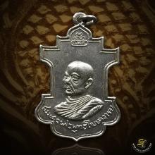 เหรียญใบสาเกสมเด็จพระพุทธโฆษาจารย์ 8 มิ.ย. เนื้อเงิน