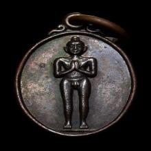 เหรียญ ไอ้ไข่ เด็กวัดเจดีย์ เม็ดแตงรุ่นแรก ปี 2546
