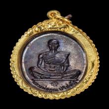 เหรียญสร้างบารมี หลวงพ่อคูณ ปี2519
