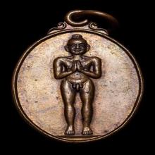 เหรียญไอ้ไข่ วัดเจดีย์ พิมพ์ใหญ่ ปี 2546