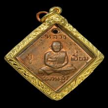 เหรียญข้าวหลามตัด หลวงปู่เอี่ยม บล็อกวงเดือน ทองสั่งทำ