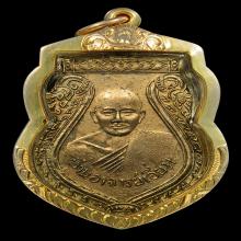 เหรียญเสมา หลวงปู่เอี่ยม วัดสะพานสูง บล็อก 3 + หลังหลุม