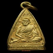 เหรียญหลวงปู่ช่วง วัดบางแพรกใต้ รุ่น 4 กรรมการ กะไหล่ทอง