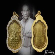 เหรียญรุ่นเรก  เจ้าคุณผล วัดหนัง ปี2509 เนื้อทองคำ