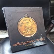 หนังสือเหรียญยอดนิยม เกจิคณาจารย์กรุงเทพ ใหม่เอี่ยม