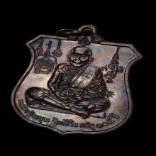 เหรียญนารายณ์ทรงครุฑ หลวงปู่หมุน วัดบ้านจาน โค๊ตมะ